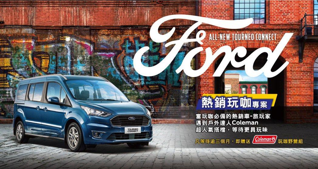 「Ford熱銷玩咖專案」讓準車主不僅坐擁熱銷車款Ford Tourneo Con...