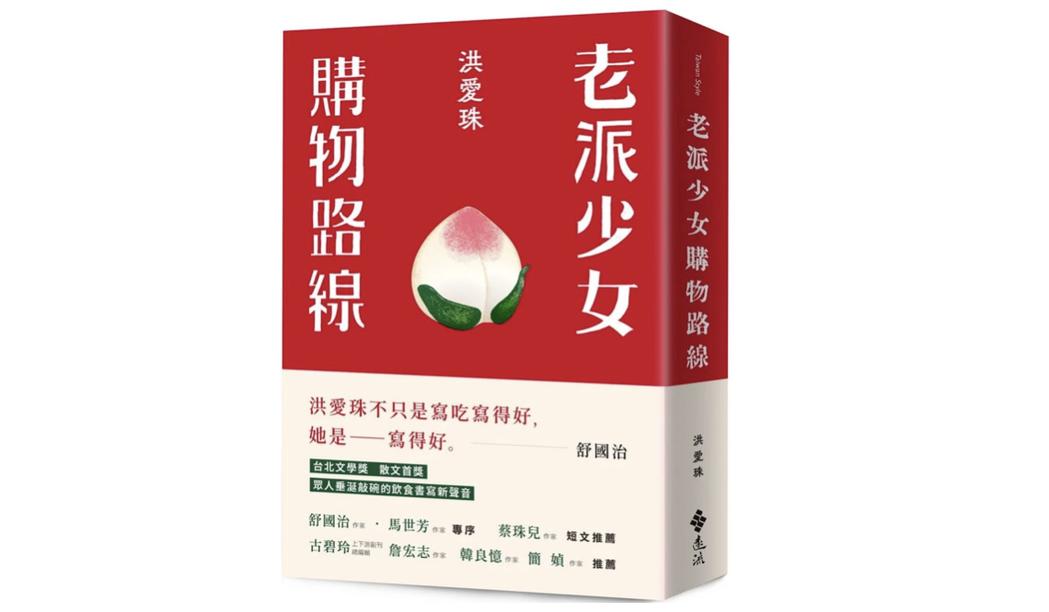 《老派少女購物路線》,作者:洪愛珠,遠流出版。