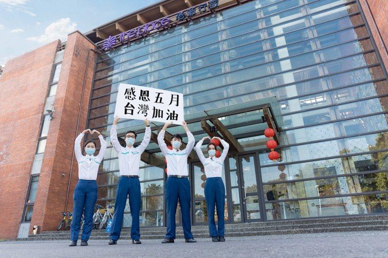 宜蘭傳藝老爺行旅團隊,舉看板表達「感恩五月,台灣加油!」 業者/提供