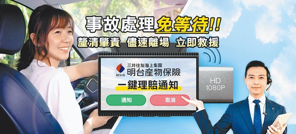 明台車聯御守 UBI 汽車綜合保險為本次主力推廣車險。 Appier /提供