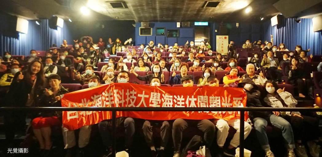 當日台北海大參與包場人員大合影。 光覺攝影/提供。