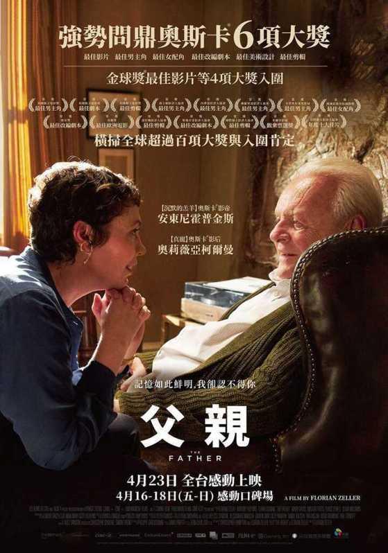 《父親》中文海報,4月23日上映