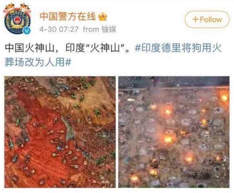 「中國長安網」1日發布貼文寫道「中國點火VS印度點火」,且打出「印度單日新增確診40萬例」的標註,並配上一張合成圖片,左邊是中國發射火箭現場,右邊則是印度火化染疫死亡的遺體的照片,諷刺印度疫情失控。截自微博