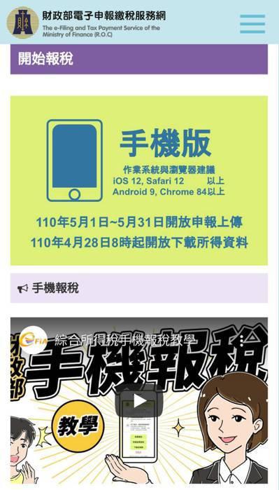 財政部今年首度推出行動電話認證及手機報稅服務。圖/截自手機報稅網頁