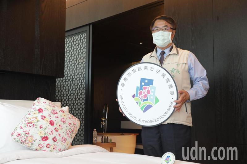 台南市長黃偉哲上午在參加旅館標章活動時,要求台南市防疫升級。圖/市府提供