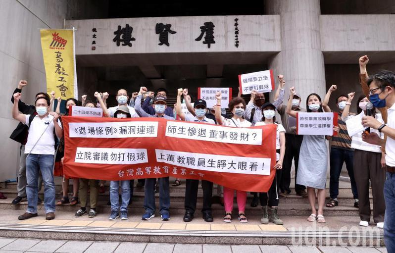 高教工會上午前往立法院外舉行記者會。記者黃義書/攝影