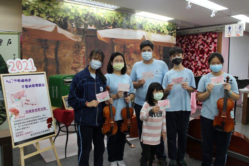 汐止戶所特別為母親節打造專屬休憩區,青山國小還為此帶來音樂快閃活動。圖/新北市民政局提供