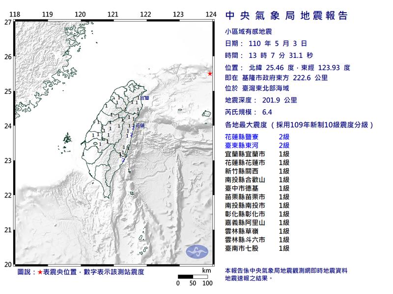 今天下午13時07分31秒,在基隆市政府東方222.6公里,台灣東北部海域,發生芮氏規模6.4地震,地震深度201.9公里。圖/截自中央氣象局