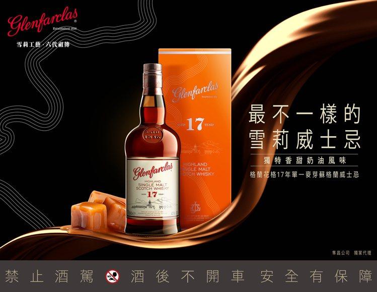 格蘭花格17年單一麥芽威士忌精裝版全新包裝,主體色調取自於原始酒標上代表奶油形象...