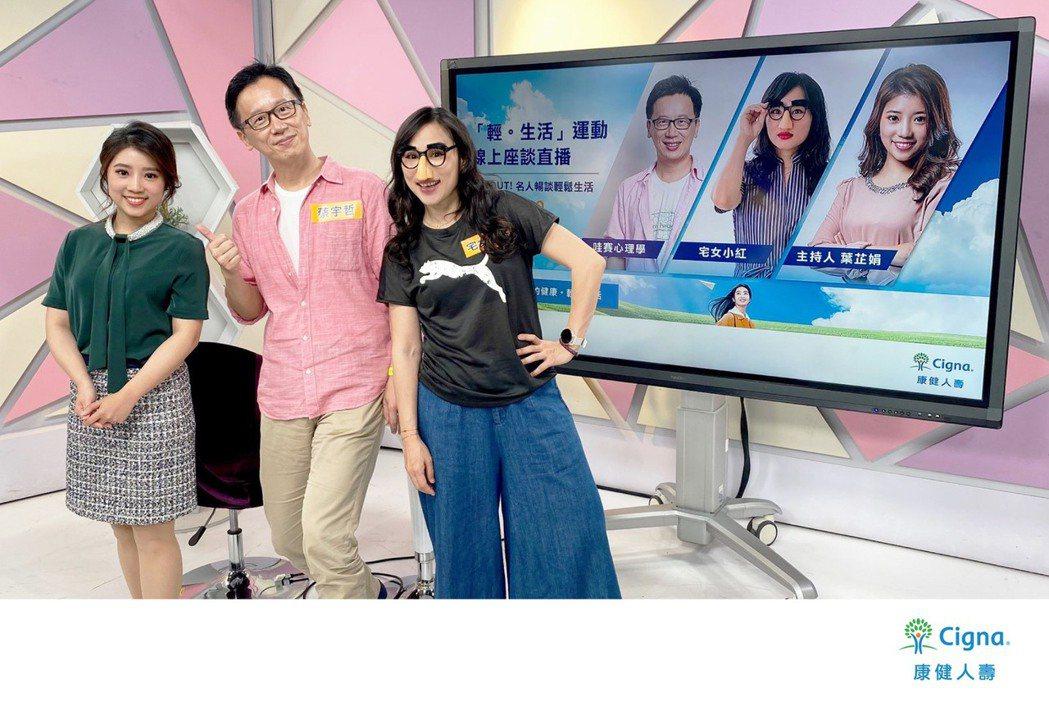 財經主播葉芷娟(左起)、哇賽心理學創辦人蔡宇哲、KOL代表宅女小紅,在活動上合影...