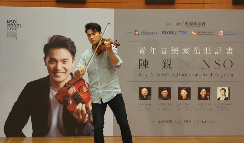 小提琴家陳銳攜手NSO推「青年音樂家茁壯計劃」  結合學生音樂家巡演台灣偏鄉學校。記者陳宛茜/攝影