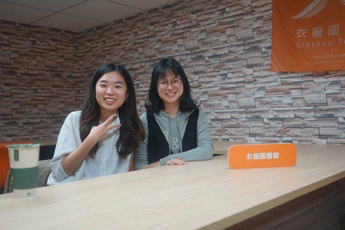 衣服圖書館創辦人洪于捷(左)共同創辦人陳慶容(右)。 圖/張希夷攝影