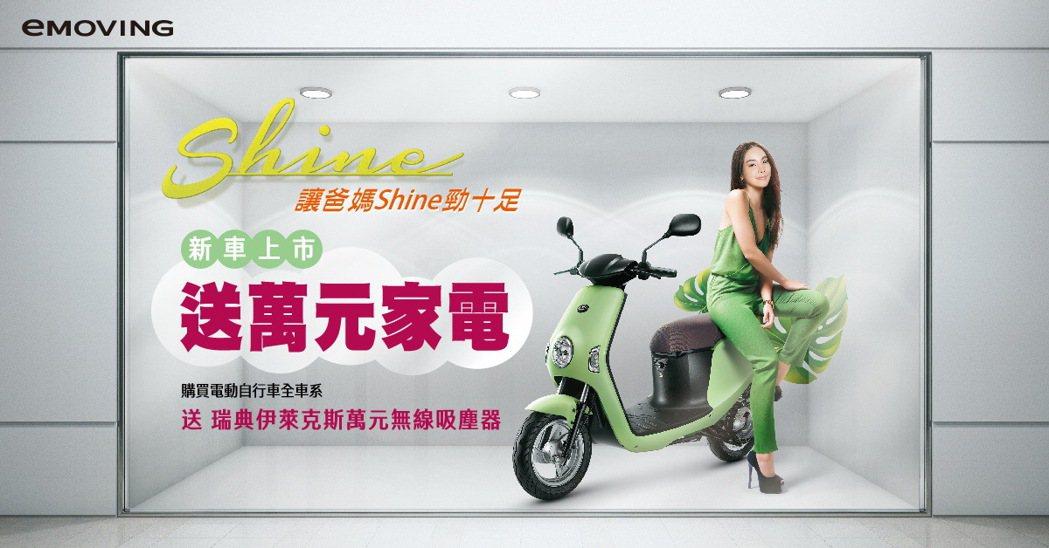寵愛媽咪就趁現在 本月購車送萬元家電。 圖/中華汽車提供