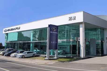 Subaru台中冠慶展示暨售後服務中心開幕!深耕台中地區佈建更完整經銷通路