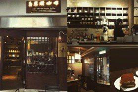 基隆咖啡廳在地人推薦這7間!「萬祝號」50年老宅太迷人、「曙‧初見」感覺是電影《花樣年華》場景