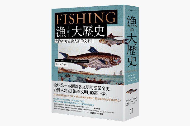 《漁的大歷史》書封。 圖/八旗文化提供