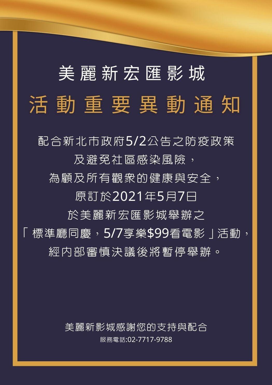 美麗新宏匯影城5/7活動取消公告。業者/提供