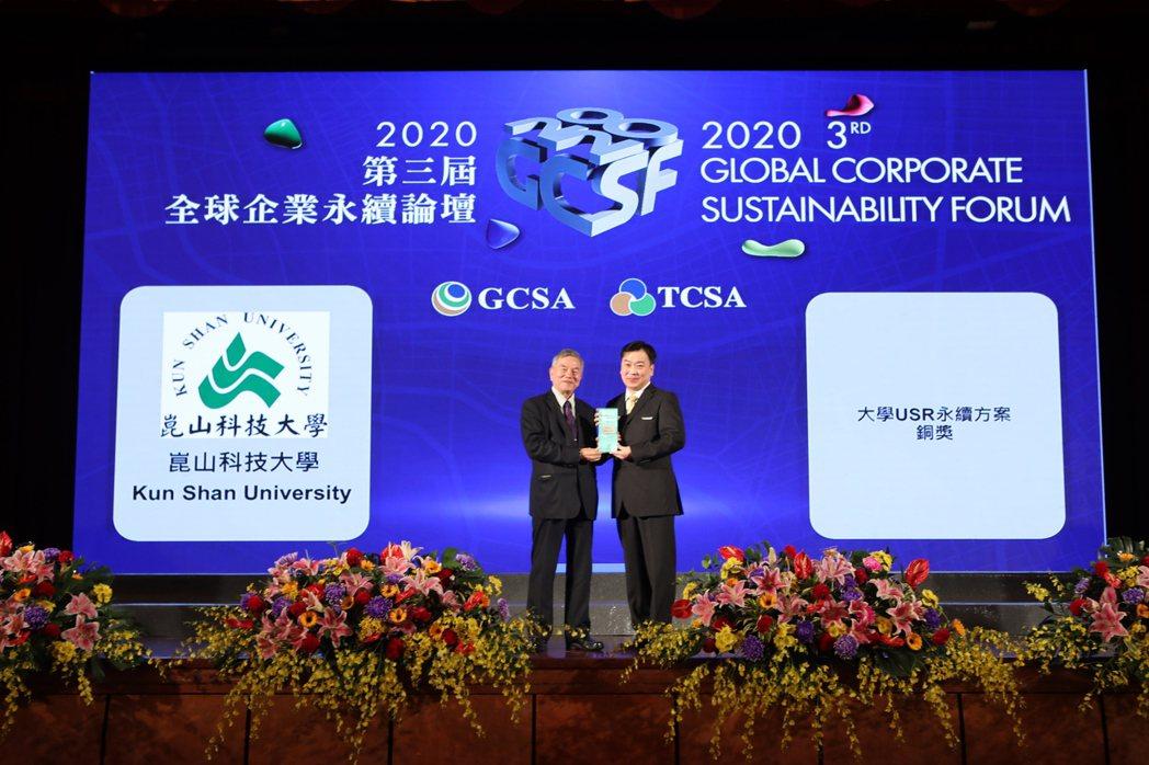 該校榮獲「大學USR永續方案獎」銅獎,雲嘉南私立科大唯一獲獎。 崑山科大/提供。