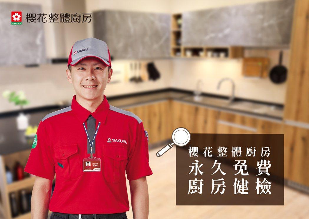 櫻花整體廚房提供免費廚房健檢,讓消費者使用更安心。 台灣櫻花/提供