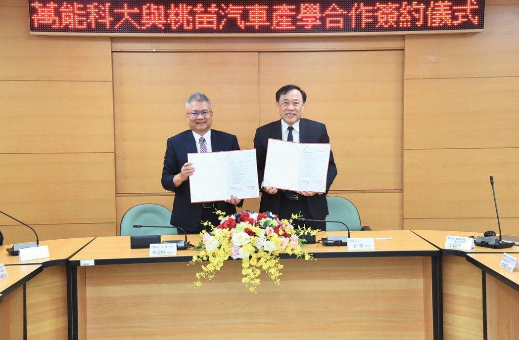 萬能科大校長莊暢(右)與桃苗汽車總經理張喬柏,代表雙方簽署產學合作備忘錄。 萬能...