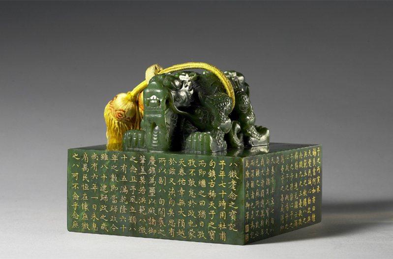 清乾隆碧玉「八徵耄念之寶」璽。圖/故宮南院提供