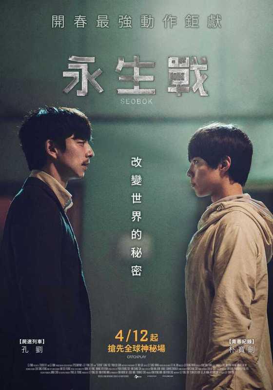 《永生戰》中文海報,4月12日上映