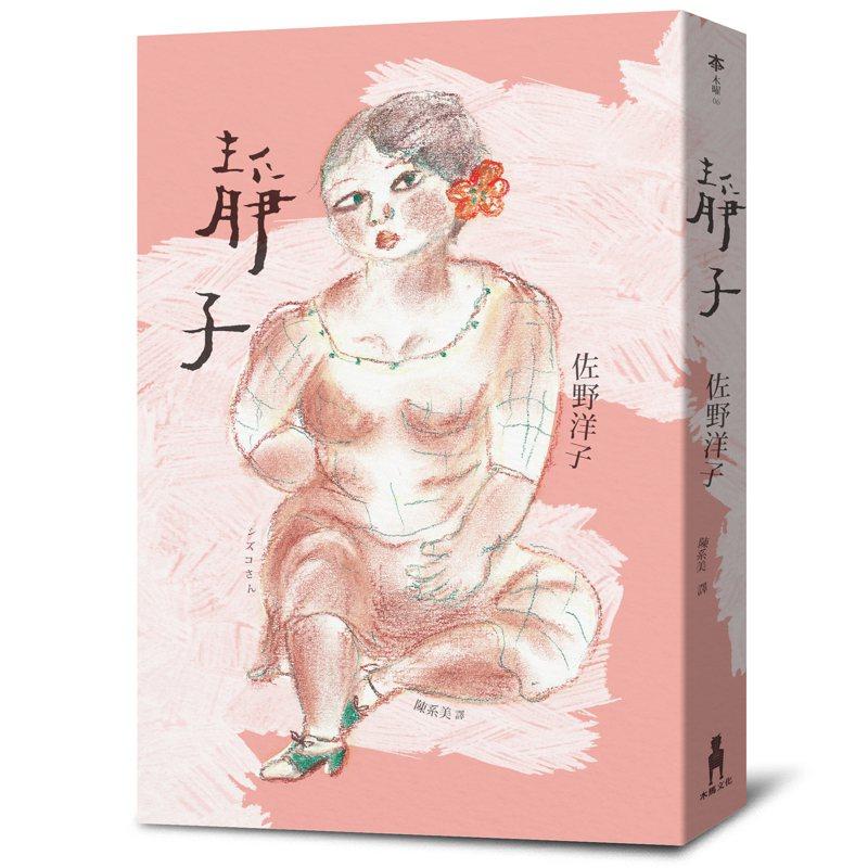 書名:《靜子》  作者: 佐野洋子 出版社:木馬文化/讀書共和國  出版時間:2021年4月14日