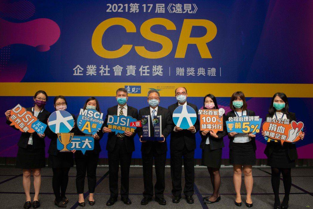 元大金控獲2021遠見企業社會責任獎「ESG綜合績效」、「公益推動」雙楷模肯定。...