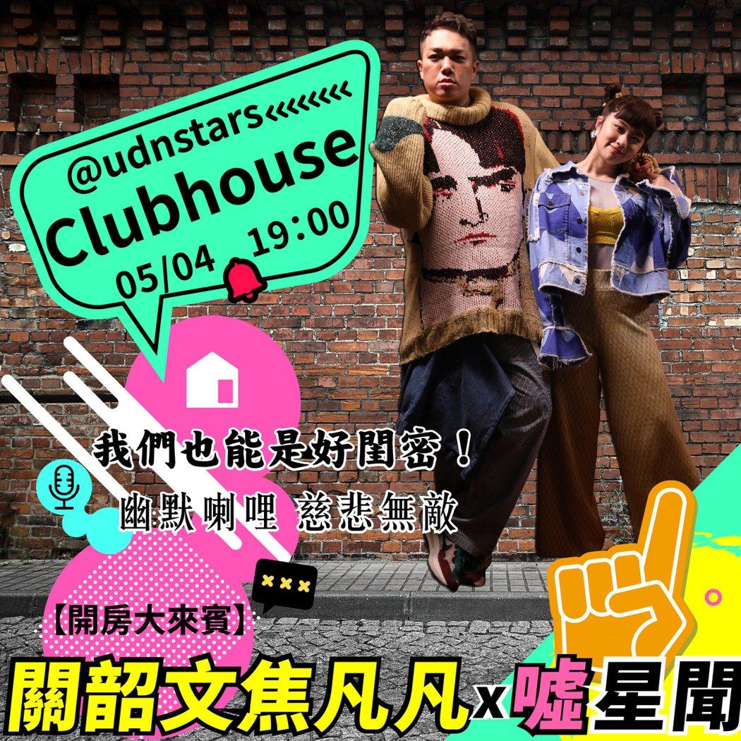 關韶文(左)、焦凡凡今晚7點在「噓星聞」CLUBHOUSE與大家聊天。圖/本報合