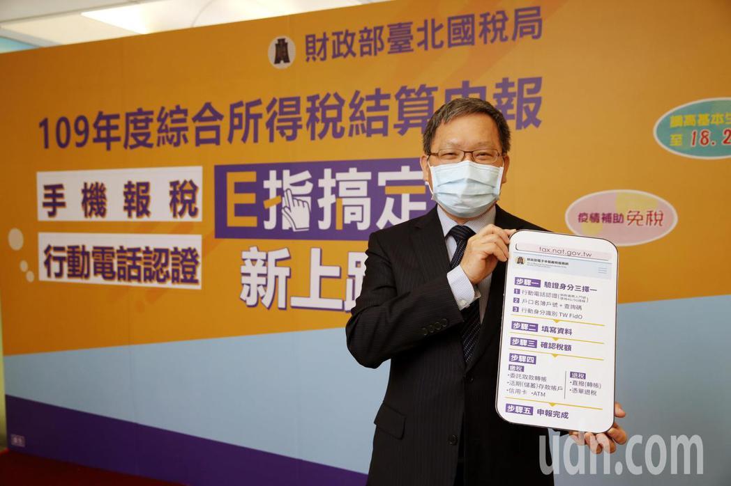 財政部長蘇建榮上午到台北市國稅局視察109年度綜所稅結算申報情形,並宣導手機報稅...