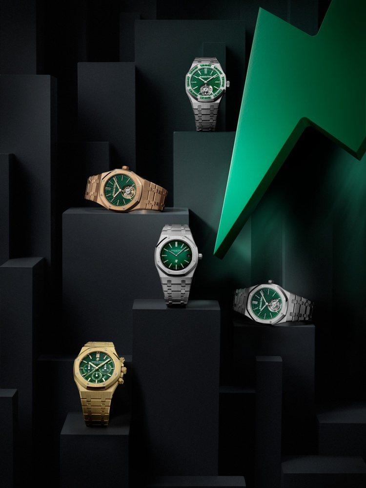 愛彼一連發表五款皇家橡樹Royal Oak系列新品,以不同層次、變化的綠,重現表...