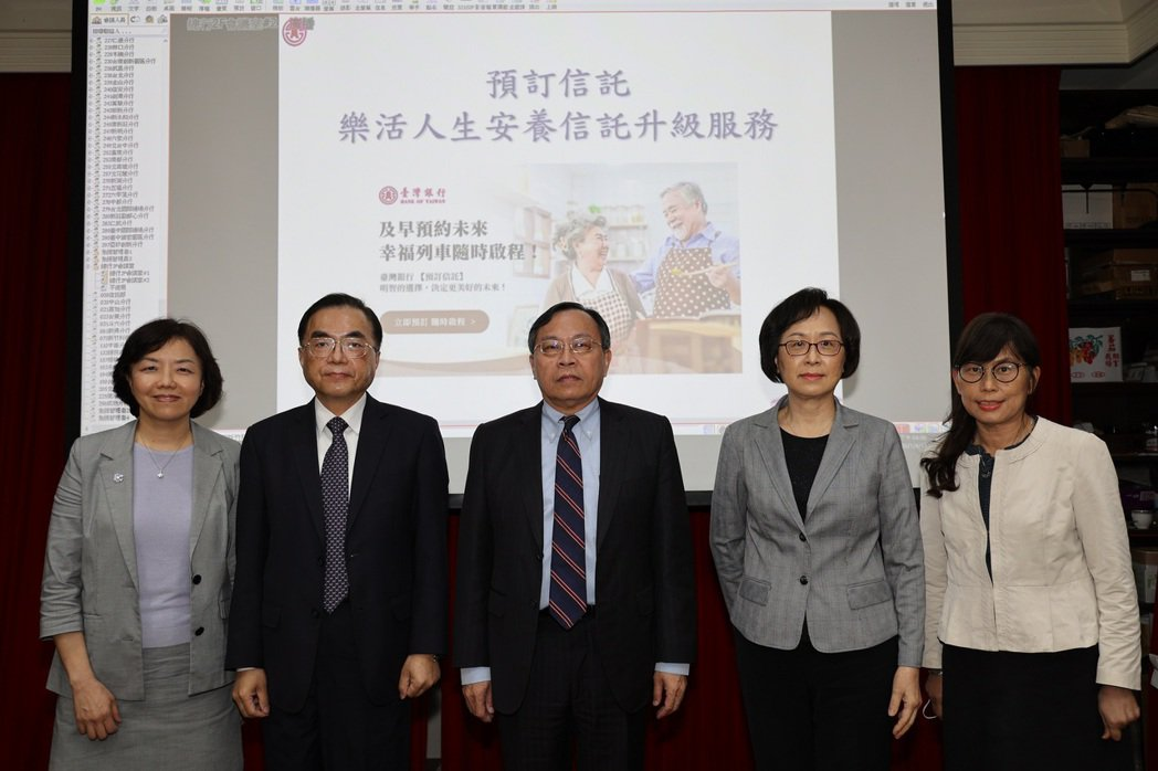 台銀董事長呂桔誠(中)親自主持 「預訂信託」全行視訊業務宣導會議。圖/台銀提供