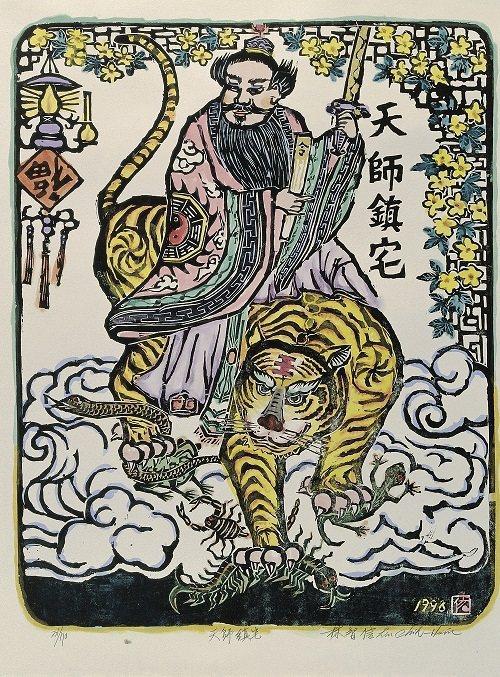 林智信先生1998年的版畫創作《天師鎮宅 》。畫中張天師騎在老虎上,老虎腳下踩著「五毒」(蛇、蟾蜍、蠍子、蜈蚣與壁虎),象徵除煞驅邪,保障家戶平安。圖/史博館提供