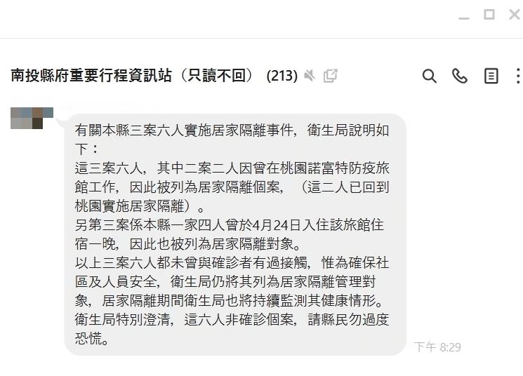 南投縣政府發聲明澄清,縣內因諾富特飯店被隔離的6人並非確診者,也未曾與確診者接觸。記者賴香珊/翻攝