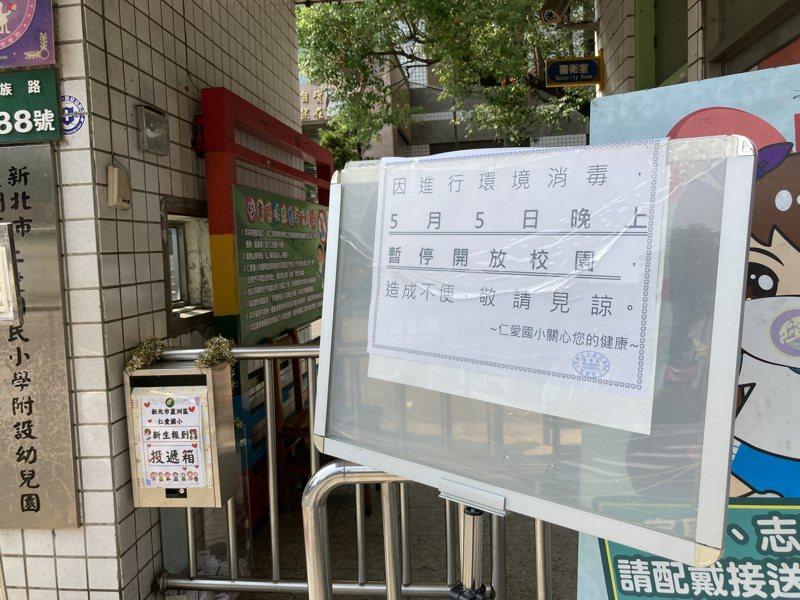 蘆洲區仁愛國小今貼公告,明天放學後封閉校園消毒。圖/讀者提供