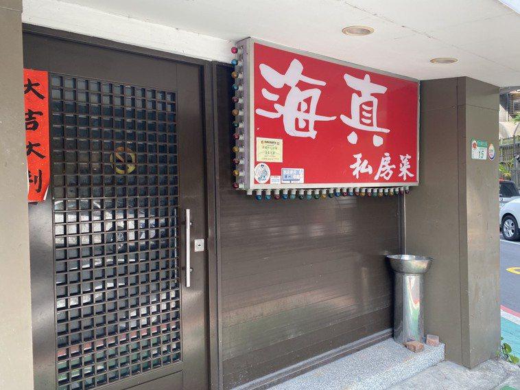 華航確診機師案1153曾到名店海真私房菜吃晚餐,該餐廳將暫停營業5天。記者胡瑞玲...