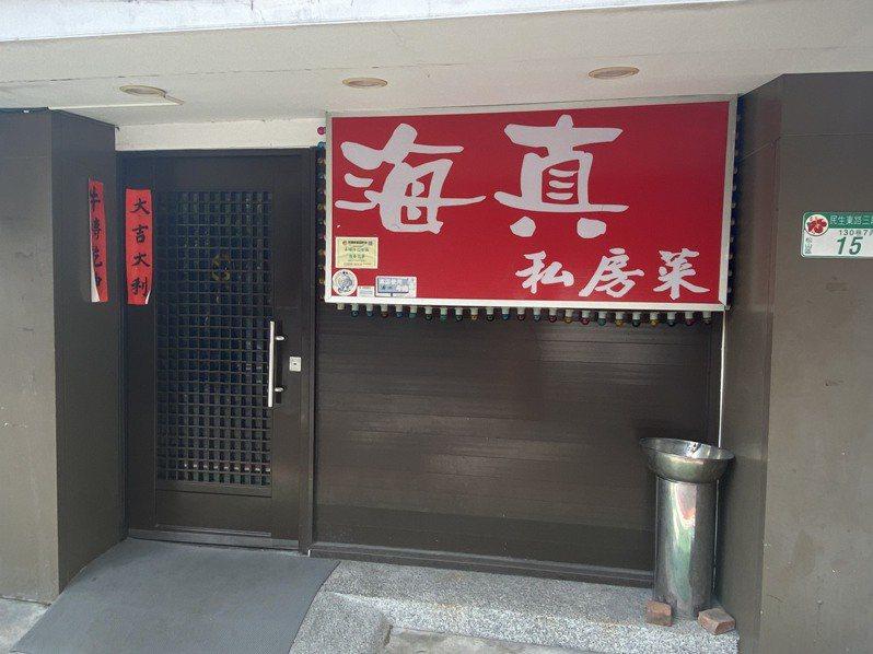 華航確診機師案1153曾到名店海真私房菜吃晚餐,該餐廳將暫停營業5天。記者胡瑞玲/攝影