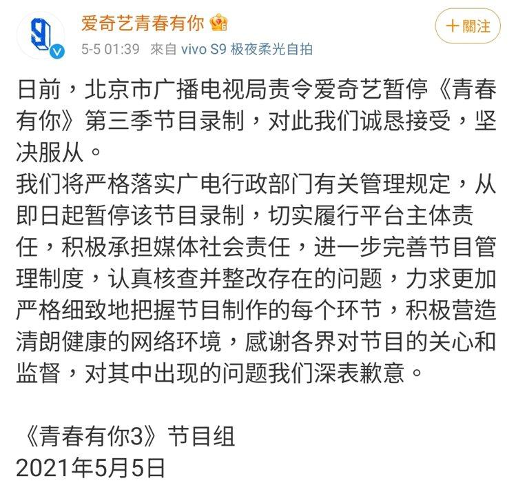 青春有你3的節目組發文表態服從北京廣電局的命令。 圖/擷自愛奇藝青春有你微博