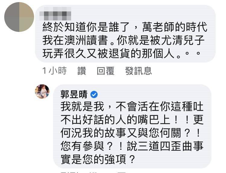 郭昱晴公開酸民的留言。 圖/擷自郭昱晴臉書