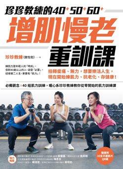 《珍珍教練的40+50+60+增肌慢老重訓課》 圖/采實文化