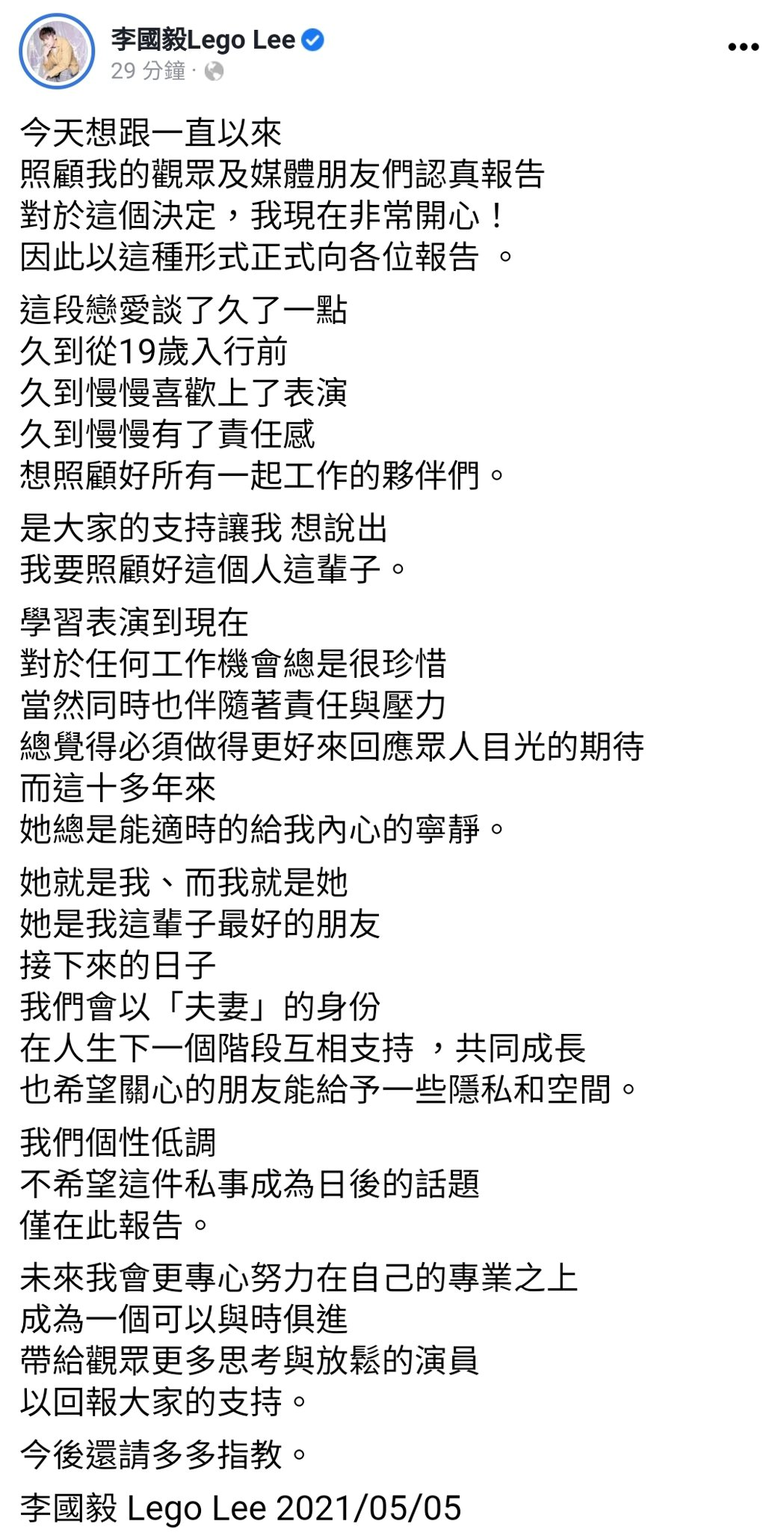 李國毅宣布結婚。 圖/擷自李國毅臉書