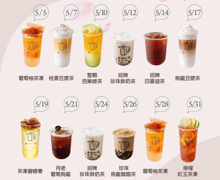 圖/迪茶臉書專頁