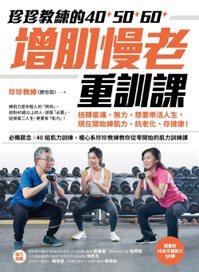 《珍珍教練的40+50+60+增肌慢老重訓課》 圖/采實文化 提供