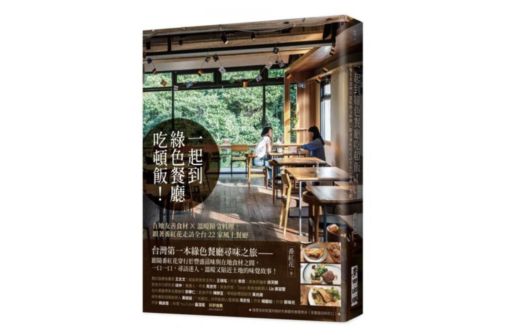 《一起到綠色餐廳吃頓飯!》,作者:番紅花,麥田出版。