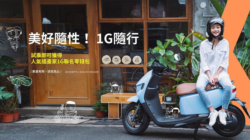 前往宏佳騰智慧門市試乘,即贈送人氣插畫家「1G」聯名零錢包。宏佳騰/提供
