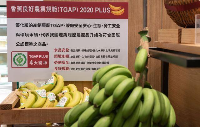 即日起至5月底,MUJI無印良品全臺門市販售「TGAP PLUS」優質香蕉。 中...