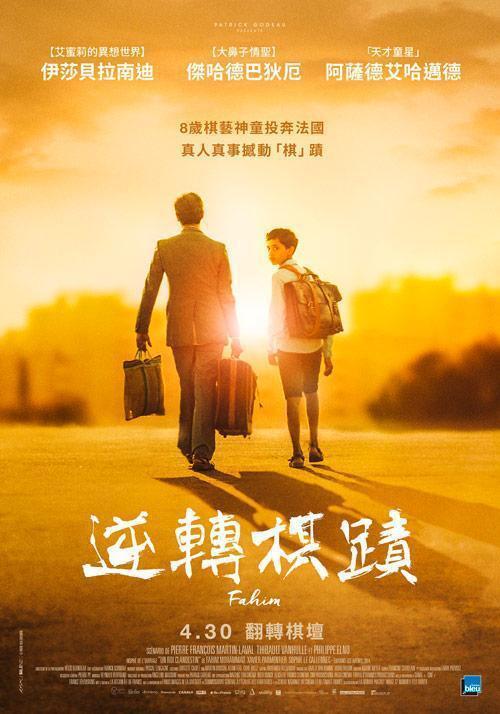 《逆轉棋蹟》中文海報,4月23日上映