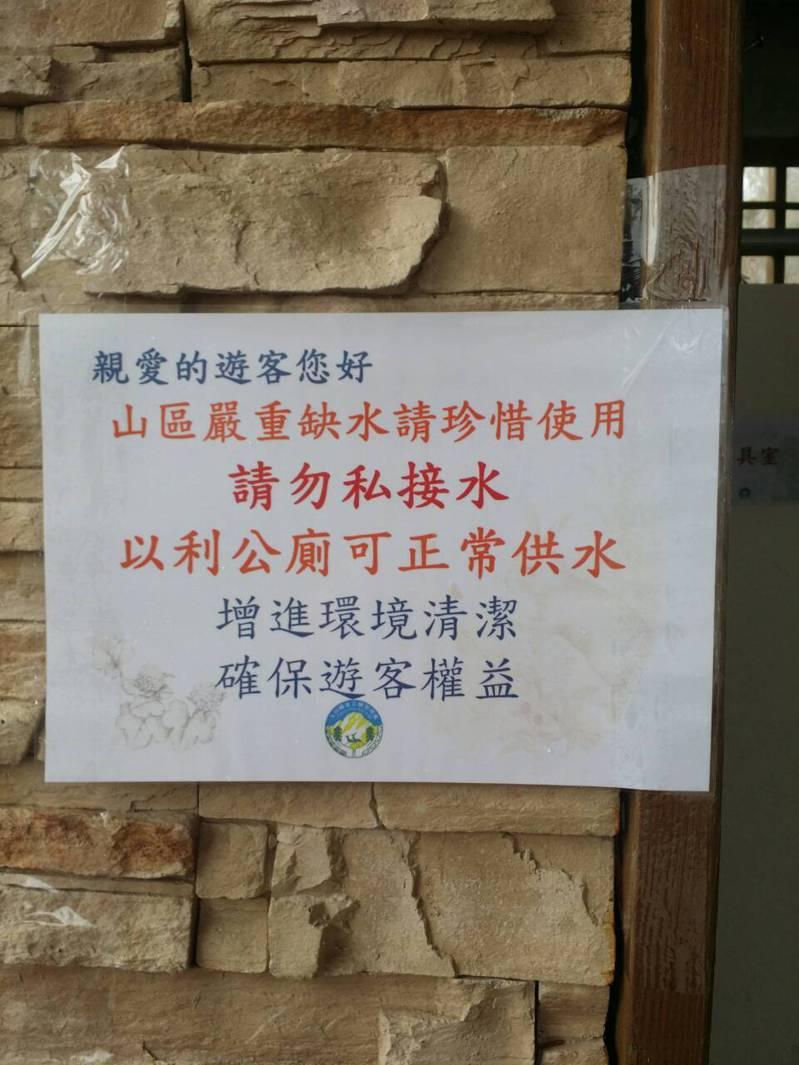 玉管處貼出公告請民眾珍惜水資源,不要偷接水。圖/玉管處提供