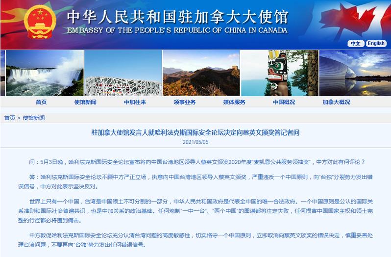 蔡總統獲「馬侃領袖獎」,陸方批違反一中並要求取消頒獎。取自中國駐加大使館網站