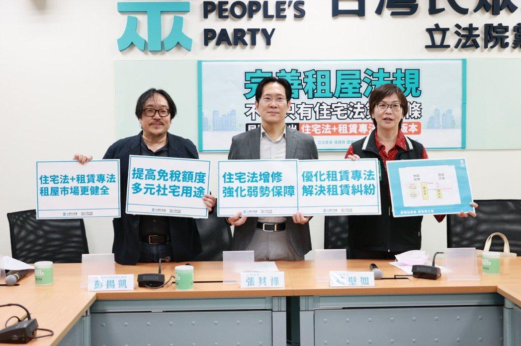 台灣民眾黨團今開記者會。圖/民眾黨團提供